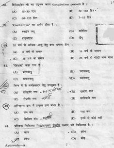 Previous Years Question Papers of PSC,Model Question Paper,Previous year question paper of PSC,Old question paper of PSC,PSC question papers Old Question Papers, Model Question Paper, Previous Year Question Paper, Exam Alert, Essay Competition, Home Medicine, Exam Schedule, Gk Knowledge, Science Quotes