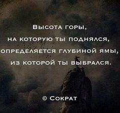 """Кто согласен ставьте """"Нравится"""", а потом """"Поделиться"""". www.dreampared.ru -сайт, посвященный Вашей мечте! #мечта #мечтать #мечтаю #dreampared #дримпаред #желание #желать Афоризмы"""