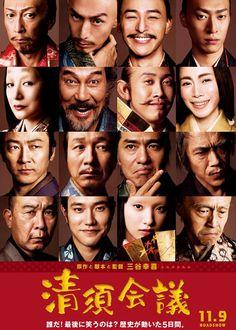 映画『清須会議』 - シネマトゥデイ