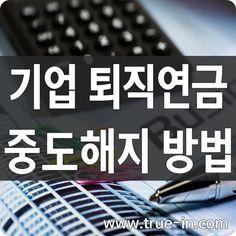 기업 퇴직연금 중도해지 방법 :: 선량한 사람들의 진짜 보험 www.true-in.com Tech Companies, Company Logo, Logos, Logo