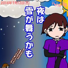 きょう(12日)の天気は「下り坂→夜は雪も」。晴れから次第に曇り空に。日中は時おり風も強め。夕方頃から恵那山周辺や遠山郷など山の方で雪が降り、夜は広範囲で一時にわか雪がありそう。日中の最高気温はきのうと大体同じ、飯田で5度の予想。