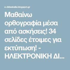 Μαθαίνω ορθογραφία μέσα από ασκήσεις! 34 σελίδες έτοιμες για εκτύπωση! - ΗΛΕΚΤΡΟΝΙΚΗ ΔΙΔΑΣΚΑΛΙΑ Kids Education, Special Education, Learn Greek, Greek Language, School Themes, School Lessons, Kids Corner, Primary School, Speech Therapy
