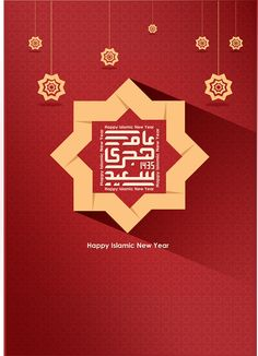 Islamic New Year by Ahmad Abouzeid, via Behance