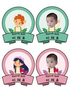 [made me 공유종료] 새학기 이름표 : 네이버 블로그 Classroom Welcome, School Frame, Name Labels, Baby Art, Silhouette Design, Cute Stickers, Diy And Crafts, Kindergarten, Clip Art