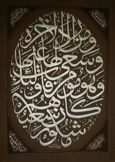 DesertRose,;,calligraphy art,;,الأستاذ جمال الأصم /حمص,;,
