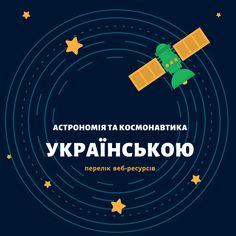 Перелік ресурсів, що розповідають про астрономію та космонавтику українською мовою (постійно поповнюється) Astronomy, Movies, Movie Posters, Art, Art Background, Films, Film Poster, Kunst, Cinema