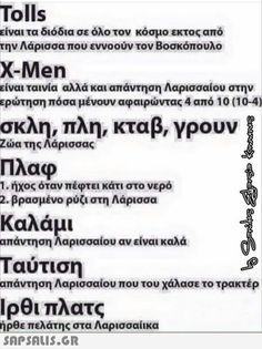 αστειες εικονες με ατακες Speak Quotes, True Quotes, Best Quotes, Kai, Funny Greek Quotes, Quotes About Everything, Sarcasm Humor, Just Kidding, Funny Pins