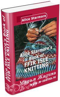 В книге описывается техника жаккарда в норвежском стиле, сочетание цветов в узорах, а также книге представлены изделия вязанные из мотивов: варежки, свитера, вещи для детей. Каждая модель сопровожд…