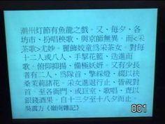 稻田耕一郎:明清年畫與文獻記錄