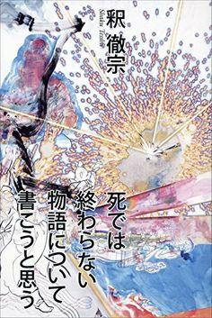 死では終わらない物語について書こうと思う (文春e-book) 釈 徹宗, :::出版社: 文藝春秋 (2015/9/11)