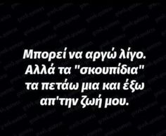 Wisdom Quotes, Qoutes, Picture Quotes, Love Quotes, Motivational Quotes, Inspirational Quotes, Savage Quotes, Greek Quotes, Cards Against Humanity