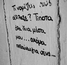Greek Quotes, Find Image, Lyrics, Life Quotes, How Are You Feeling, How To Get, Thoughts, Writing, Feelings
