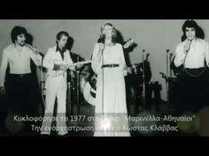 Μαρινέλλα - Το μεγαλύτερο αφιέρωμα (Μέρος 11) 1976-1977 Kos, Greek, Music, Youtube, Musica, Musik, Muziek, Music Activities, Aries
