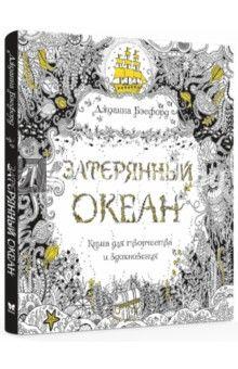 Джоанна Бэсфорд - Затерянный океан обложка книги