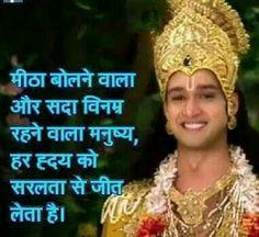 Krishna Quotes In Hindi, Radha Krishna Quotes, Krishna Love, Morning Prayer Quotes, Morning Greetings Quotes, Ganesh Images, Lord Krishna Images, Geeta Quotes, Swami Vivekananda Quotes