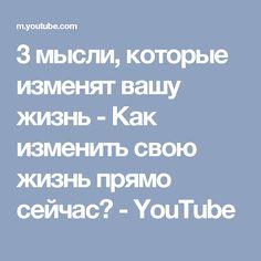 3 мысли, которые изменят вашу жизнь - Как изменить свою жизнь прямо сейчас? - YouTube