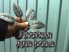 Как сделать листик для розы - YouTube