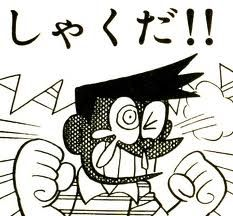 しゃくだ!! Doraemon, Funny Comics, Minnie Mouse, Disney Characters, Fictional Characters, Stamp, Cartoon, Manga, Anime