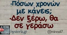 . Best Quotes, Funny Quotes, Greek Quotes, True Words, The Funny, Quote Of The Day, Hilarious, Funny Shit, Wisdom