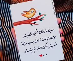 Beauty Iphone Wallpaper, Wallpaper Bible, Morning Wishes Quotes, Mood Quotes, Quran Quotes Love, Arabic Love Quotes, Love You Boyfriend, Positive Wallpapers, Feelings