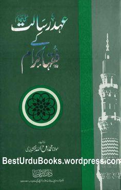 Siddiq Salik Books Pdf