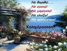 Good Night, Good Morning, Jehovah Paradise, Greek Quotes, Beautiful, Decor, Style, Greek, Nighty Night