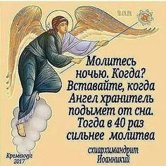 Одноклассники Church Icon, The Secret, Christianity, Psychology, Prayers, Wisdom, Faith, God, Thoughts