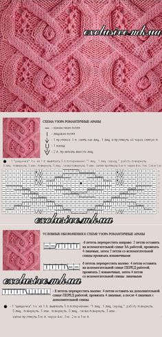 Узор 13 романтичные араны | Салон эксклюзивного вязания