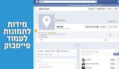 מידות לתמונות לעמוד פייסבוק – ואיך מעלים אותן Web Seo, Admin Panel, Ads, Invitations, Photo And Video, Cover, Save The Date Invitations, Shower Invitation, Invitation