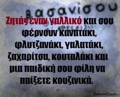 κλαιω........... Smiles And Laughs, Just For Laughs, Funny Photos, Funny Images, Funny Greek Quotes, Funny Statuses, Clever Quotes, Just Kidding, True Words