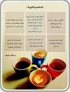 Permalien de l'image intégrée Vie Positive, Positive Words, Positive Quotes, Islamic Quotes, Arabic Love Quotes, Book Qoutes, Words Quotes, Life Skills Activities, Vie Motivation