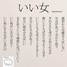 「いい女(リポストOKです!)」最初から完璧な人を探している人に出会いはありません。お互い支えあい、成長することでいい女にもなれば、いい男にもなります。 . . . #いい女#人間#美人#婚活 #恋愛#恋人#カップル#夫婦 #言葉#日本語#そのままでいい