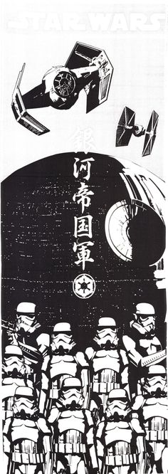 Arrayed in front of the Death Star, are the Forces of the Galactic Empire. Printed on 100% cotton with water based inks.