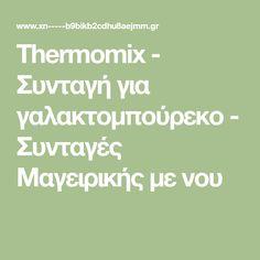 Thermomix - Συνταγή για γαλακτομπούρεκο - Συνταγές Μαγειρικής με νου