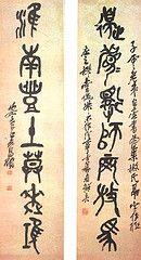 清-吴昌硕-篆书联3