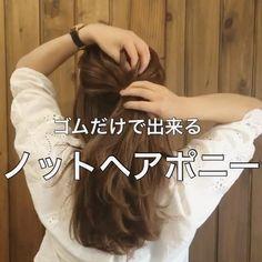簡単にできるまとめ髪、ポニーテール。手抜きに見せないためにも、ちょっと一手間加えてオシャレなポニーテールに仕上げるのがマストです♡