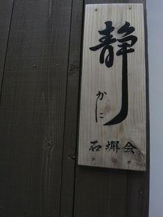 京都らしい木札|おじゃかんばん『フォトブラ☆散歩物語』