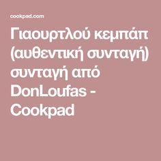 Γιαουρτλού κεμπάπ (αυθεντική συνταγή) συνταγή από DonLoufas - Cookpad