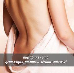Хотите чтобы Ваше тело было совершенно, выбирайте эффективный комплекс ухода за ним! ШУГАРИНГ - это самый правильный комплекс ухода за Вашим любимым телом, включающий в себя депиляцию пилинг массаж! Сахарная СПА процедура сохранит гладкость и нежность кожи на длительный срок! Приходите и чувствуйте себя комфортно, а результат гарантирован % !Записываемся WhatsApp/телефон +7-926-400-777-4 #shugaring_msk #shugaring #sugaring #шугарингмосква #гладкаякожа #пилинг #массаж