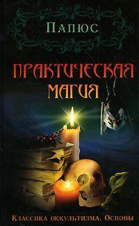 обложка книги Практическая магия автора Папюс