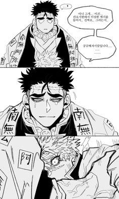 I Love Anime, Anime Guys, Drawing Studies, Bleach Anime, Shounen Ai, Slayer Anime, Star Vs The Forces Of Evil, Anime Demon, Anime Ships
