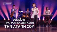 Lagu Rohani Kristen 2020 – O Tuhan! You Dont Deserve Me, Praise And Worship Songs, Devotional Songs, Christian Songs, Leiden, Christen, Youtube, Blessed, Thoughts