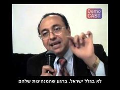 You Need To See This Before they Delete It! -- Egyptian doctor: stop exploiting Palestine as wedge against Jewish Israel -  עברית