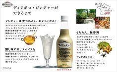 img_281083_35318249_1 (761×471) Banner Design, Vodka Bottle, Alcoholic Drinks, Editorial, Advertising, Layout, Food, Japanese, Graphic Design