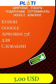 Купон google adwords номинал 100$ все основы профессиональной работы с яндекс директ торрент