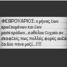 Greek Quotes, Love Quotes, Cards Against Humanity, Math Equations, Words, Instagram Posts, Seasons, Qoutes Of Love, Quotes Love