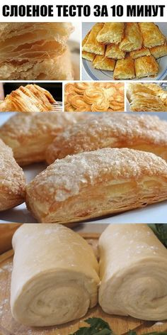 Puff pastry in 10 minutes! Baking Recipes, Cookie Recipes, Food Garnishes, Russian Recipes, Cake Ingredients, Dough Recipe, Seafood Dishes, Unique Recipes, Tasty Dishes