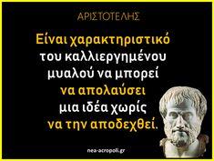 ΕΧΕΙΣ ΜΗΝΥΜΑ... ΑΠΟ ΤΟ ΣΥΜΠΑΝ!  #inspiration #wisdom #motivation #quote #life #meditation #quotes #mindfulness #greek #greece #greekquote #ελληνικα #Ελλάδα #greekquote #greekpost #instagram #logia #quotes #ellinikaquotes #wayoflife #greekposts #greece #quoteoftheday #στοιχακια #στιχακια #stixakia Way Of Life, Memes, Meditation Quotes, Quote Life, Animals, Greece, Mindfulness, Wisdom, Motivation