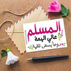 صور جمعة مباركة أجمل الصور ليوم الجمعة مختارة - مداد الجليد Brown Suits For Men, Blessed Friday, Arabic Funny, Wedding Balloons, Arabic Words, Blog, Religious Quotes, Arabic Jokes, Blogging