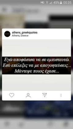 Best ideas for quotes greek hurt Bible Truth, Truth Quotes, New Quotes, Quotes For Him, Lyric Quotes, Family Quotes, Bible Quotes, Funny Quotes, Perspective Quotes